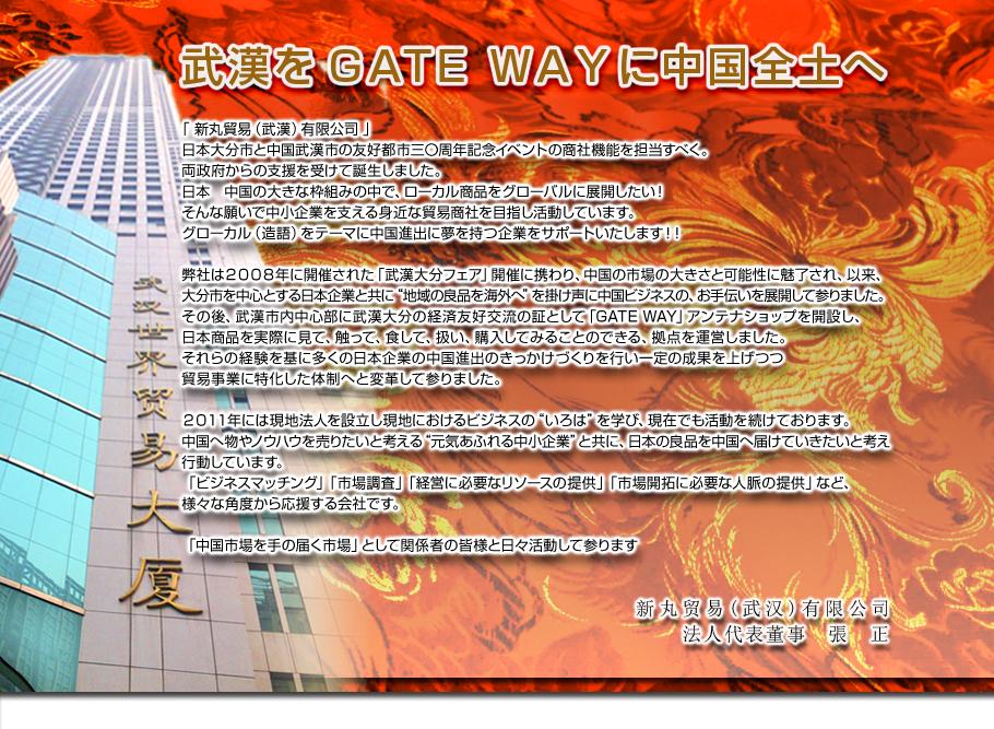 中国・武漢「Gate Way」開業のお知らせ