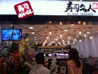 寿司めいじん上海
