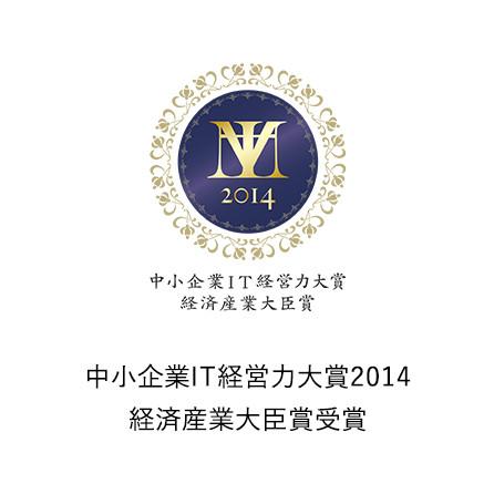 中小企業IT経営力大賞2014経済産業大臣賞受賞