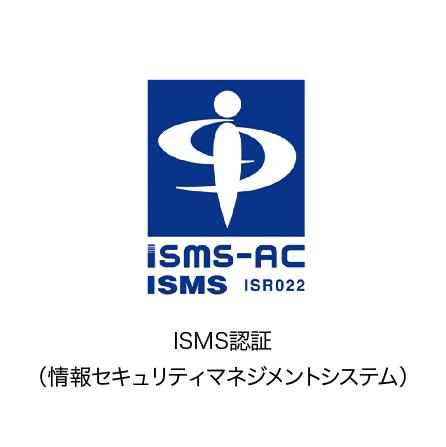 ISMS認証(情報マネジメントシステム認定センター)