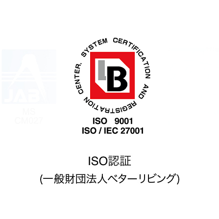 ISO認証(一般財団法人ベターリビング)