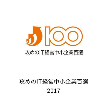 攻めのIT経営中小企業百選 2017受賞
