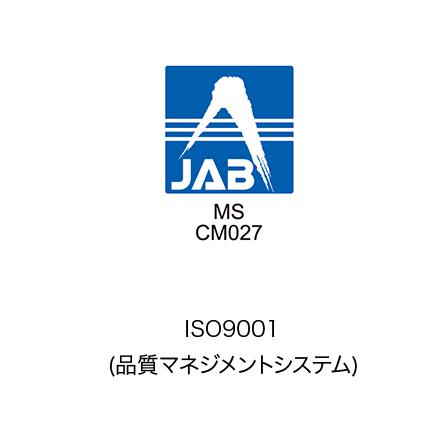 QMS認証(品質マネジメントシステム)