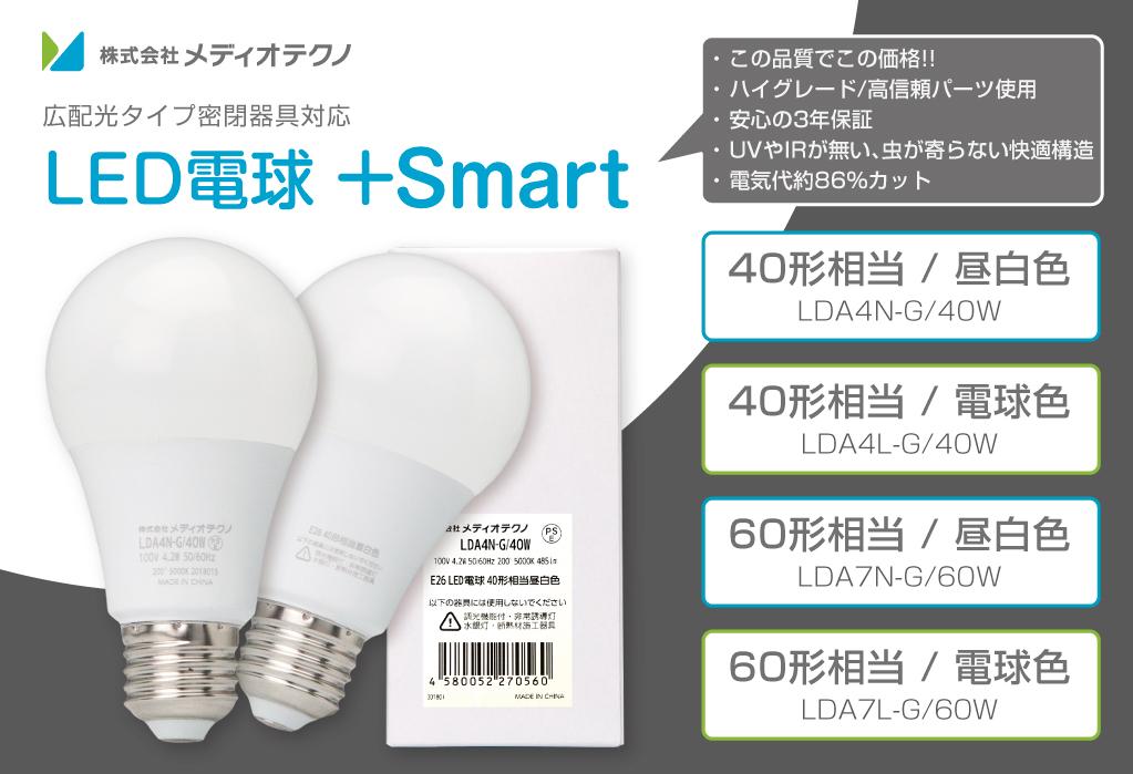 LED電球 + Smart